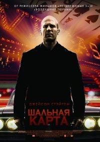 Постер к фильму Шальная карта