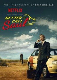 Постер к фильму Лучше звоните Солу