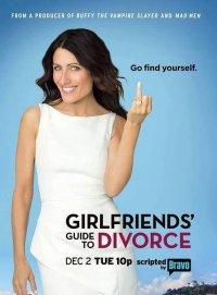 Смотрите онлайн Инструкция по разводу для женщин