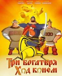 Постер к фильму Три богатыря: Ход конем