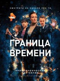 Постер к фильму Граница времени