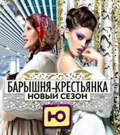 Постер к фильму Барышня-крестьянка (новый русско-украинский сезон)