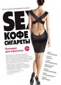Постер к фильму Sex, кофе, сигареты