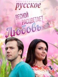 Постер к фильму Весной расцветает любовь