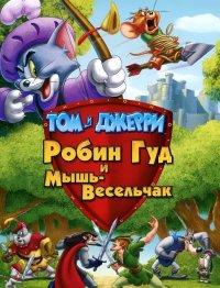 Смотрите онлайн Том и Джерри: Робин Гуд и Мышь-Весельчак