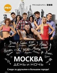 Постер к фильму Москва. День и ночь