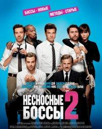 Постер к фильму Несносные боссы2