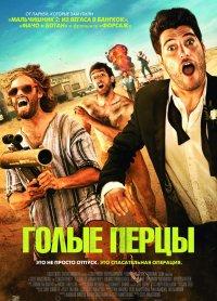 Постер к фильму Голые перцы