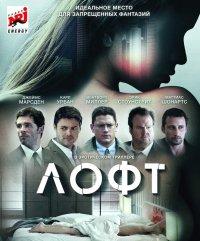 Постер к фильму Лофт