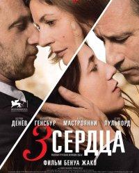 Постер к фильму 3 сердца