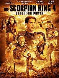 Постер к фильму Царь скорпионов 4: Утерянный трон