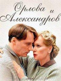 Постер к фильму Орлова и Александров