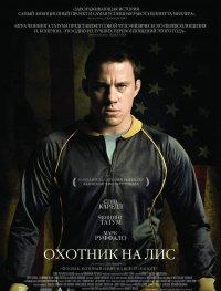 Постер к фильму Охотник на лис