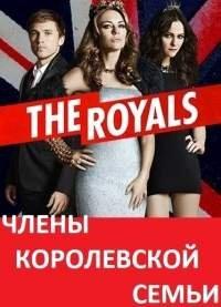 Смотрите онлайн Члены королевской семьи