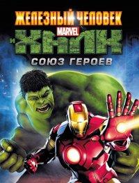 Смотрите онлайн Железный человек и Халк: Союз героев