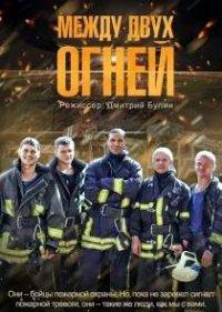 Постер к фильму Между двух огней