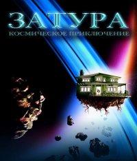 Постер к фильму Затура: Космическое приключение