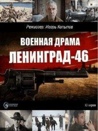 Смотрите онлайн Ленинград 46