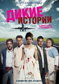 Постер к фильму Дикие истории