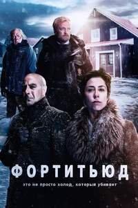 Постер к фильму Фортитьюд