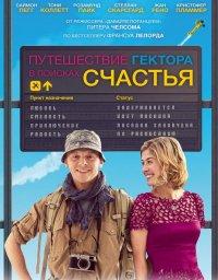 Постер к фильму Путешествие Гектора в поисках счастья