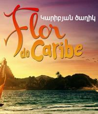 Постер к фильму Karibyan Tsaxike