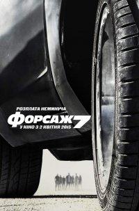 Постер к фильму Форсаж7