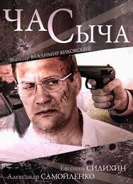 Постер к фильму Час Сыча (мини-сериал)
