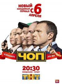 Постер к фильму ЧОП
