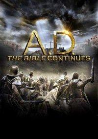 Постер к фильму Наша эра: Продолжение Библии