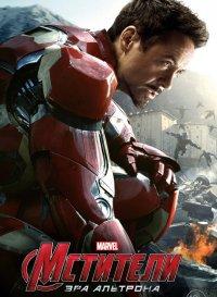Постер к фильму Мстители: Эра Альтрона