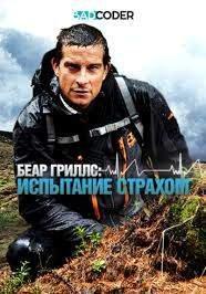 Постер к фильму Беар Гриллс: испытание страхом