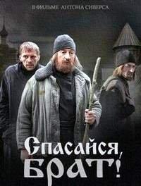 Постер к фильму Спасайся, брат (мини-сериал)