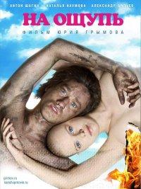 Постер к фильму На ощупь