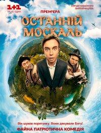 Постер к фильму Последний москаль