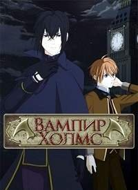 Постер к фильму Вампир Холмс