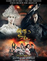 Постер к фильму Чжун Куй: Снежная дева и темный кристалл