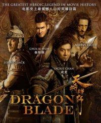 Постер к фильму Меч дракона