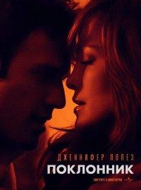 Постер к фильму Поклонник