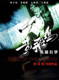 Постер к фильму Становление легенды
