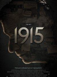 Постер к фильму 1915 (Тысяча девятьсот пятнадцатый)