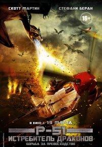 Постер к фильму P-51: Истребитель драконов