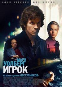 Постер к фильму Игрок
