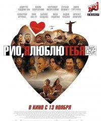 Постер к фильму Рио, я люблю тебя