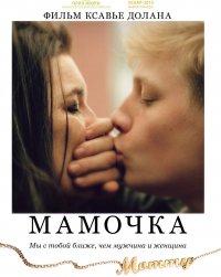 Постер к фильму Мамочка