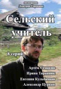 Постер к фильму Сельский учитель (мини-сериал)