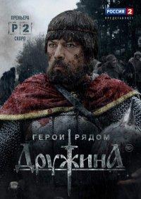 Постер к фильму Дружина