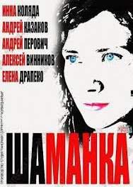 Постер к фильму Шаманка