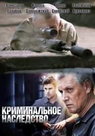Постер к фильму Криминальное наследство (мини-сериал)