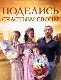 Постер к фильму Поделись счастьем своим (мини-сериал)